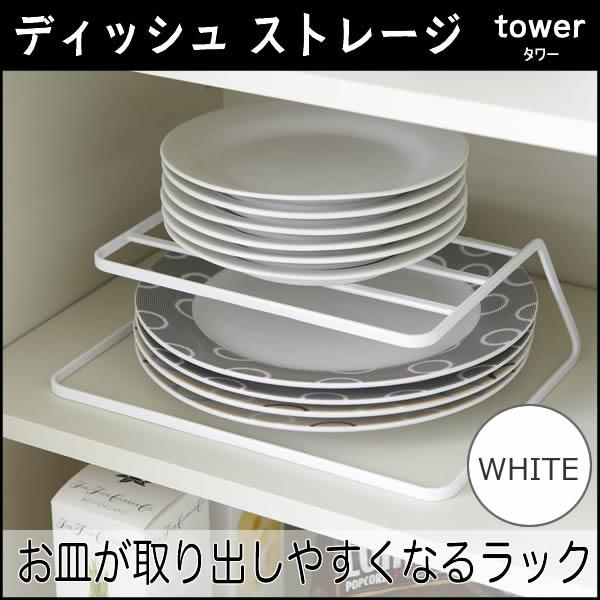 tower ディッシュストレージ(ホワイト)<