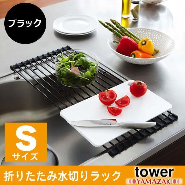 YAMAZAKI (山崎実業) tower 折り畳み水切りラック S ブラック(07838)