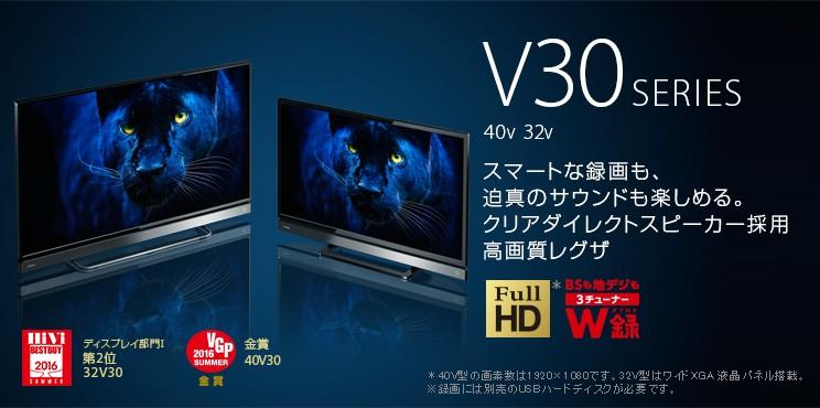 32V30 東芝 REGZA(レグザ) 32V型 液晶テレビ TV