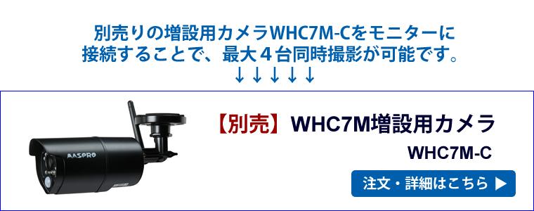 【別売】MASPRO (マスプロ電工) WHC7M増設用カメラ(WHC7M-C)のご注文・詳細はこちら