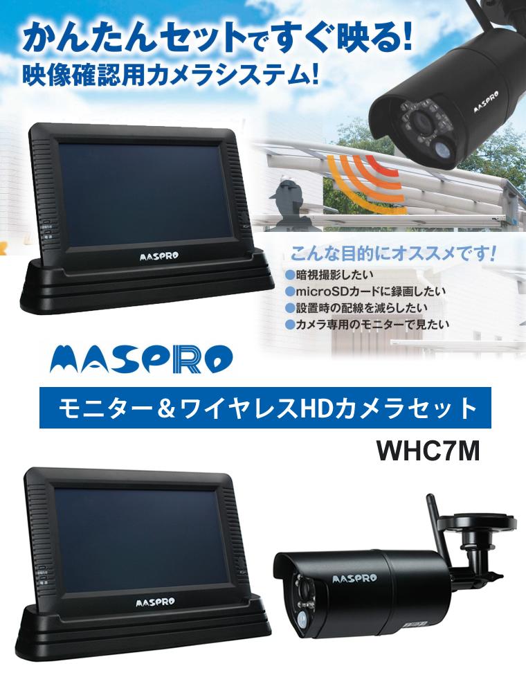 MASPRO (マスプロ電工)[WHC7M] モニター&ワイヤレスHDカメラセット