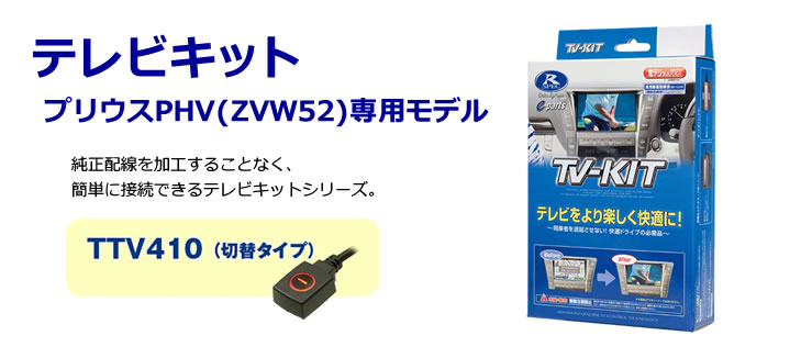 [TTV410] TV-KIT テレビキット 切替タイプ プリウスPHV(ZVW52 H29.2〜)