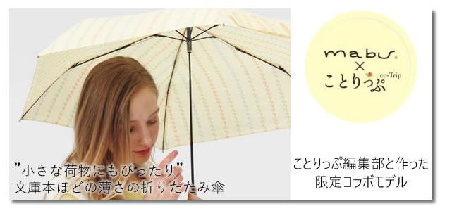 ことりっぷとコラボの薄型折りたたみ傘
