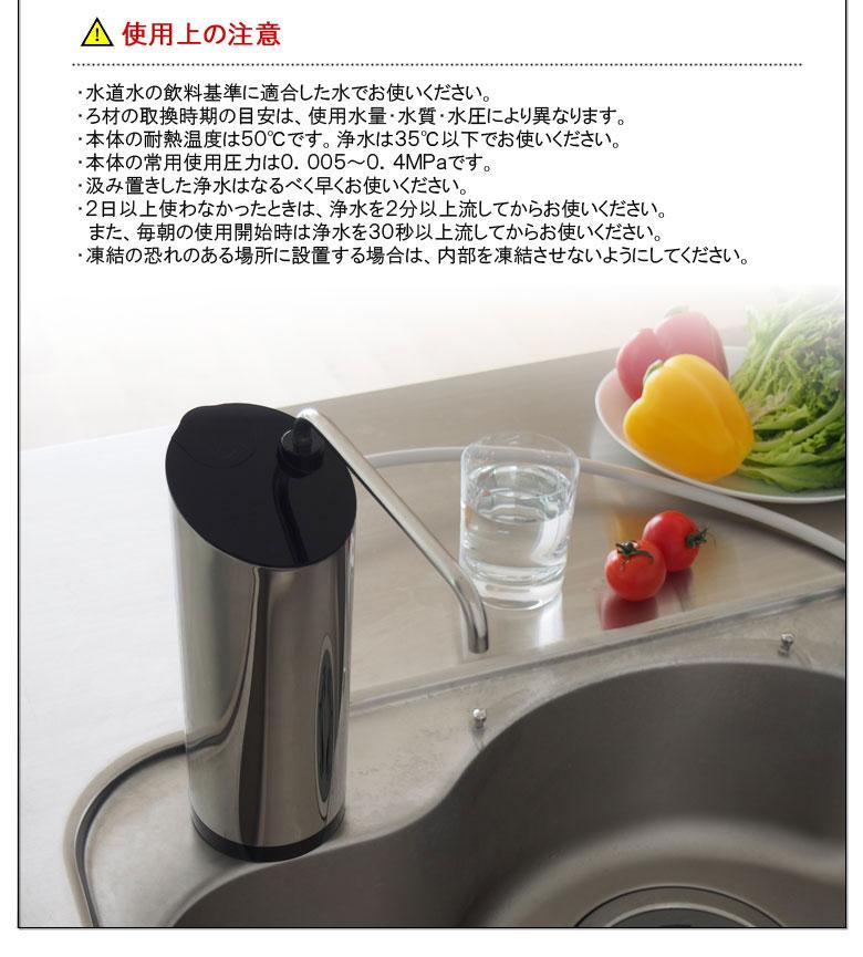 ファインセラミック浄水器 C1 スリム 据え置きタイプ
