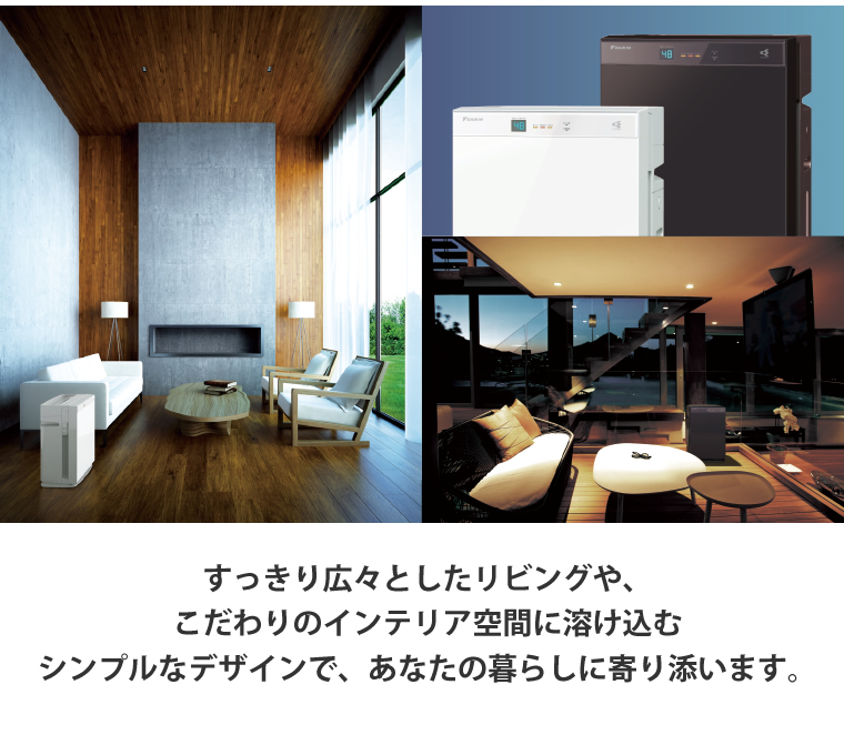 すっきり広々としたリビングやこだわりのインテリア空間に溶け込むシンプルなデザインで、あなたの暮らしに寄り添います