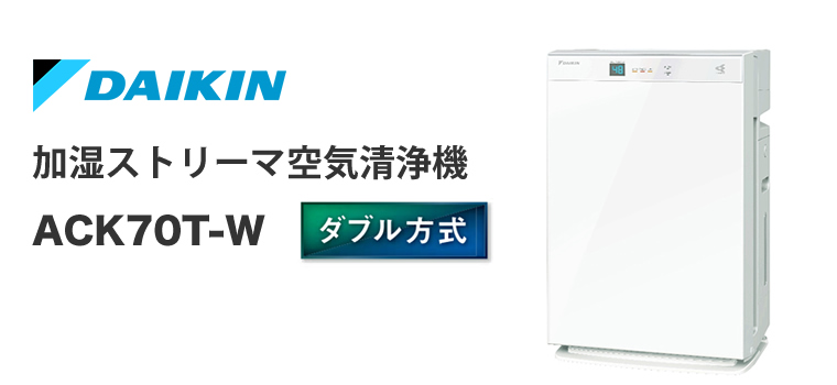 DAIKIN (ダイキン工業) 加湿ストリーマ空気清浄機 ハイグレードタイプ