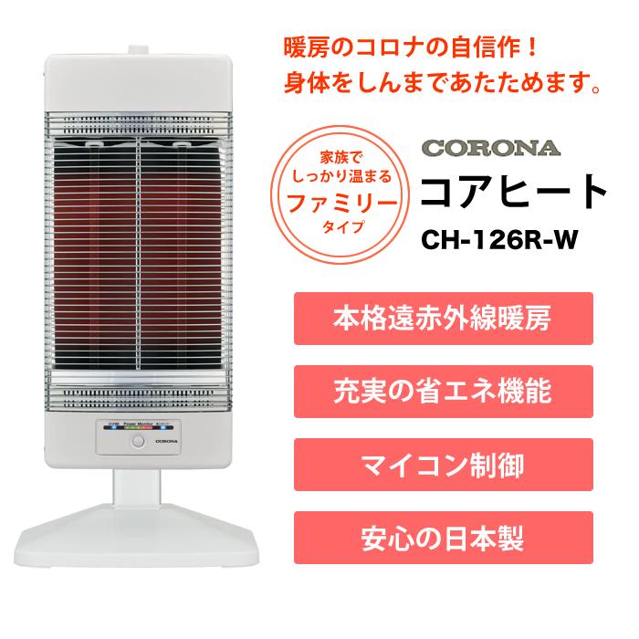 CORONA (コロナ)[CH-126R-W] コアヒート ファミリータイプ ホワイト 1150W 遠赤外線暖房機