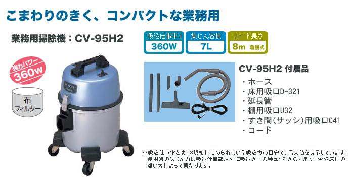 日立 業務用クリーナー CV-95H2