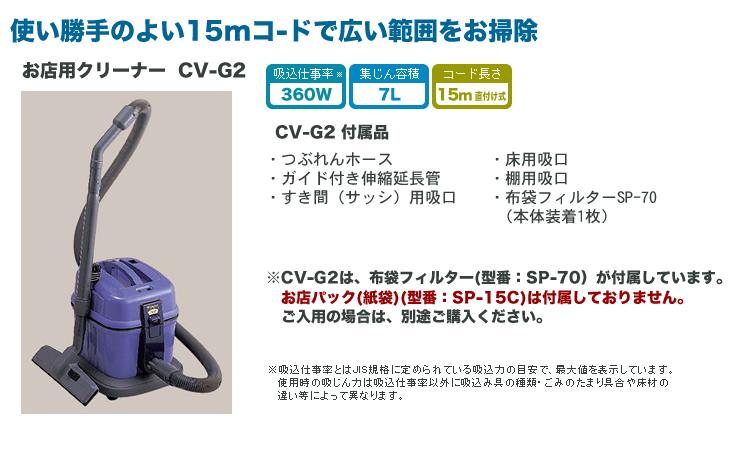 日立 業務用 お店用クリーナー CV-G2