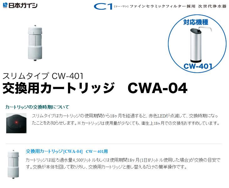 日本ガイシ [CWA-04] 交換用カートリッジ CW-401用