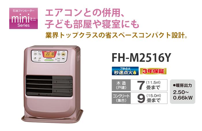 CORONA (コロナ)[FH-M2516Y-R] 石油ファンヒーター miniシリーズ ローズメタリック