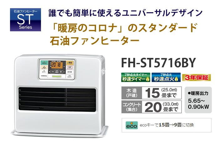 CORONA (コロナ)[FH-ST5716BY-W] 石油ファンヒーター STシリーズ パールホワイト