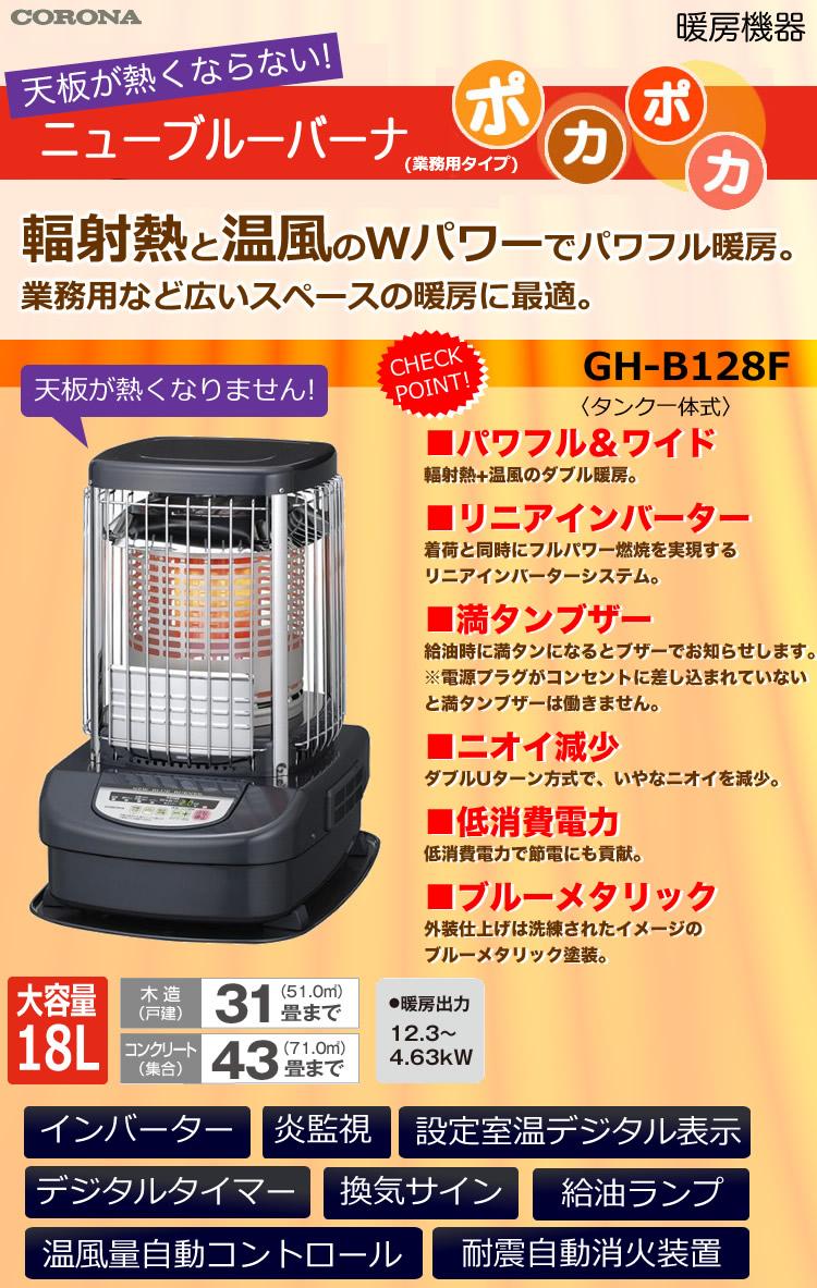 コロナ ニューブルーバーナ(業務用) 全周温風タイプ GH-B128F