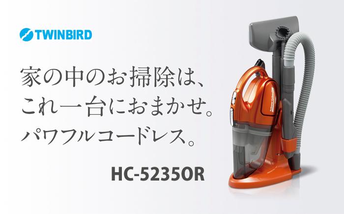 [HC-5235OR] コードレスハンディークリーナー サットリーナサイクロン GX-R ガーネットオレンジ
