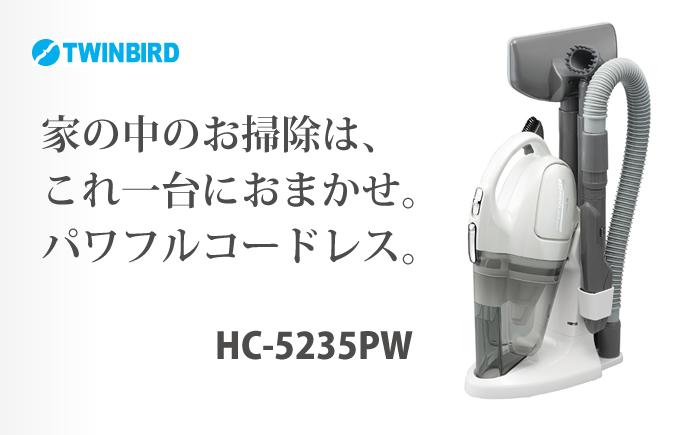 HC-5235PW コードレスハンディークリーナー サットリーナサイクロン GX-R パールホワイト