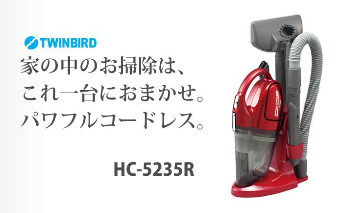 HC-5235R コードレスハンディークリーナー サットリーナサイクロン GX-R ルビーレッド