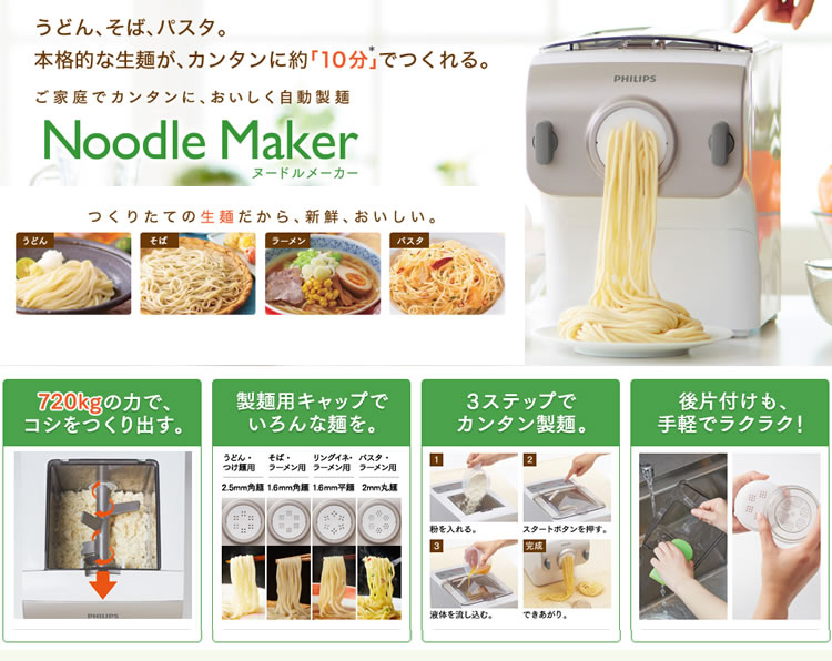 Philips Electronics HR2365-01 Noodle Maker ヌードルメーカー