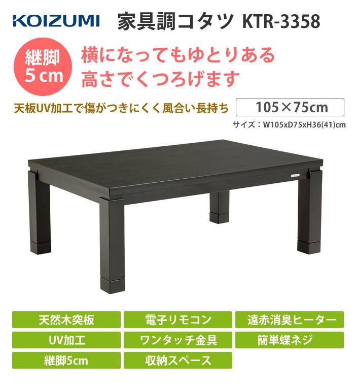 KOIZUMI (小泉成器)[KTR-3358] 家具調こたつ 天然木 オーク突板 サイズ(105x75x36cm/継脚時本体高さ41cm)