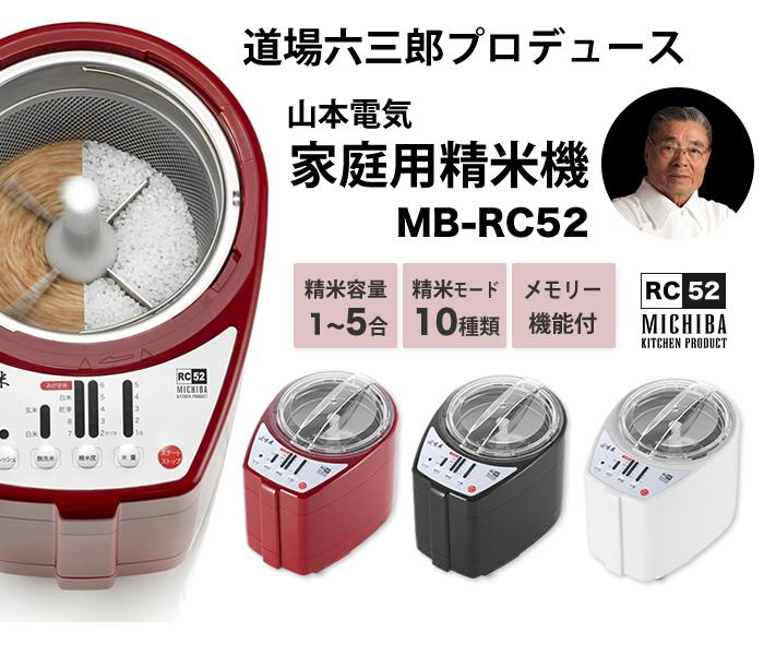道場六三郎プロデュース家庭用精米機 MB-RC52 匠味米