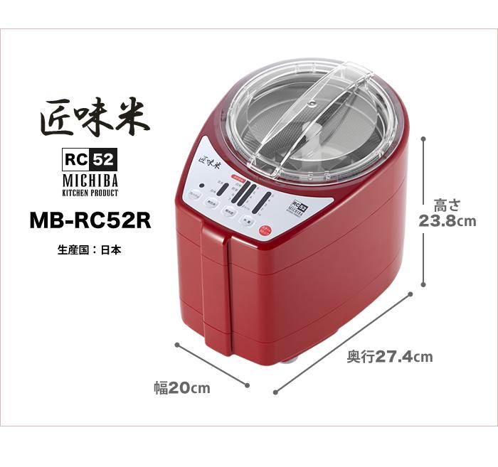 仕様 道場六三郎 家庭用 精米機「MICHIBA KITCHEN PRODUCT RICE CLEANER RC52」 匠味米 Red