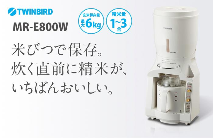 ツインバード MR-E800W 米びつ付精米器 精米御膳