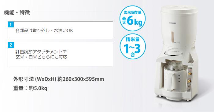 ツインバード MR-E800W 米びつ付精米器 精米御膳 特長