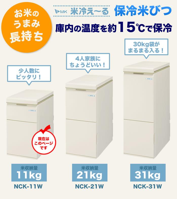 エムケー精工 米冷え〜る 保冷米びつ 11kg米容量タイプ