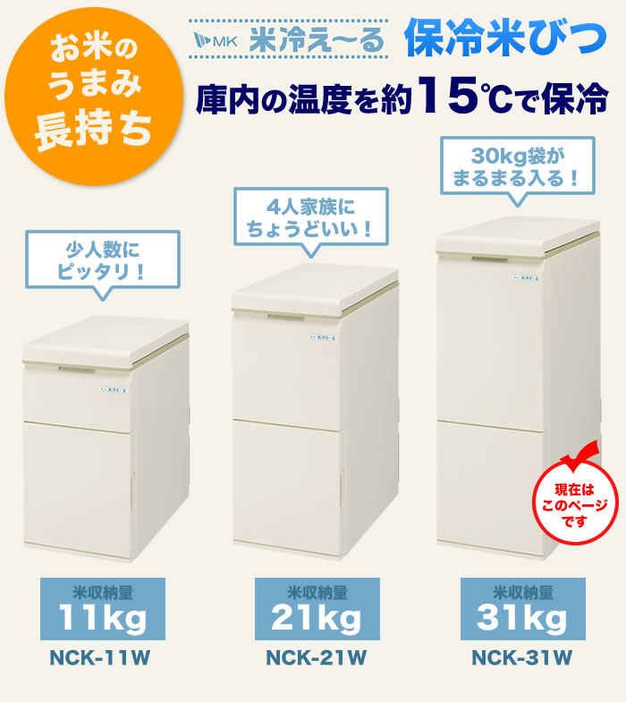 エムケー精工 米冷え〜る 保冷米びつ 31kg米容量タイプ