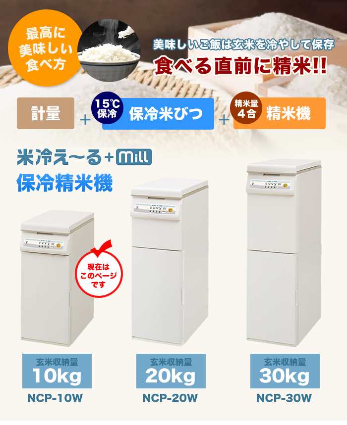 エムケー精工 NCP-10W 保冷精米機 米冷-る+mill 10kg 4合タイプ