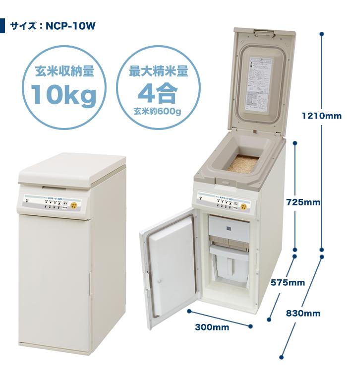 NCP-10W 保冷精米機 米冷-る+mill サイズ