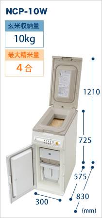 NCP-10W 保冷精米機 米冷-る+mill