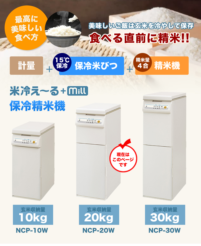 エムケー精工 NCP-20W 保冷精米機 米冷-る+mill 20kg 4合タイプ
