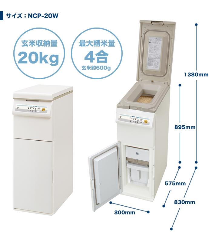 NCP-20W 保冷精米機 米冷-る+mill サイズ