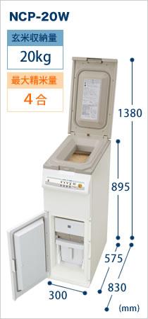 NCP-20W 保冷精米機 米冷-る+mill