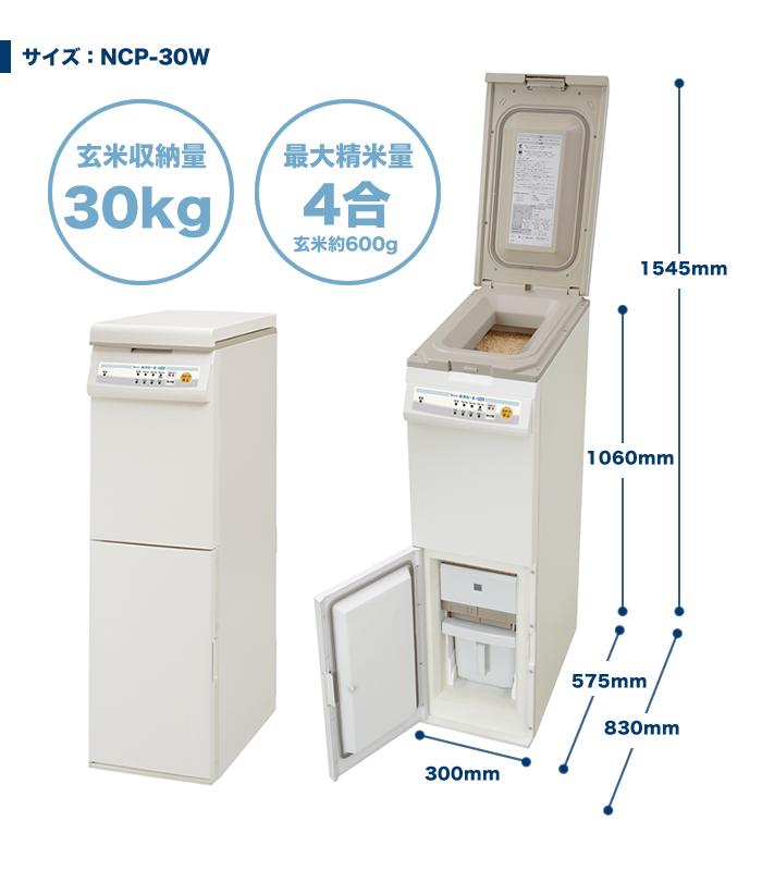 NCP-30W 保冷精米機 米冷-る+mill サイズ