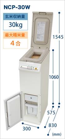 NCP-30W 保冷精米機 米冷-る+mill