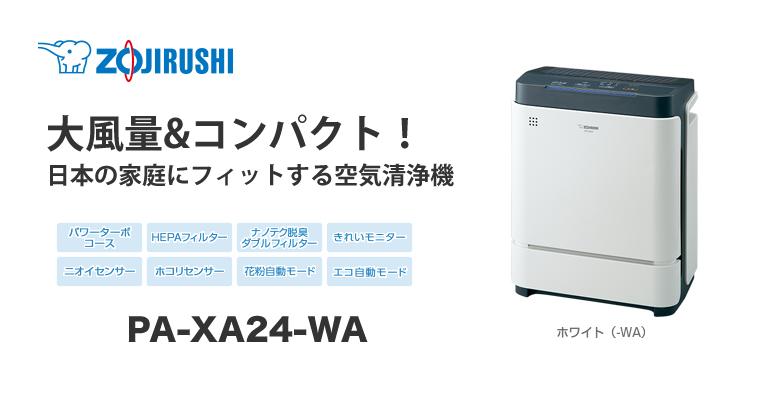 象印 空気清浄機 PA-XA24 大風量&コンパクト!日本の家庭にフィットする空気清浄機