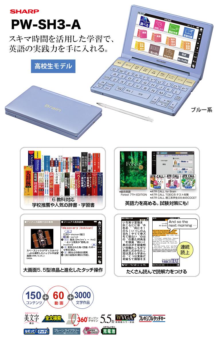 PW-SH3-A シャープ カラー電子辞書Brain(ブレーン) 高校生タイプ ブルー系