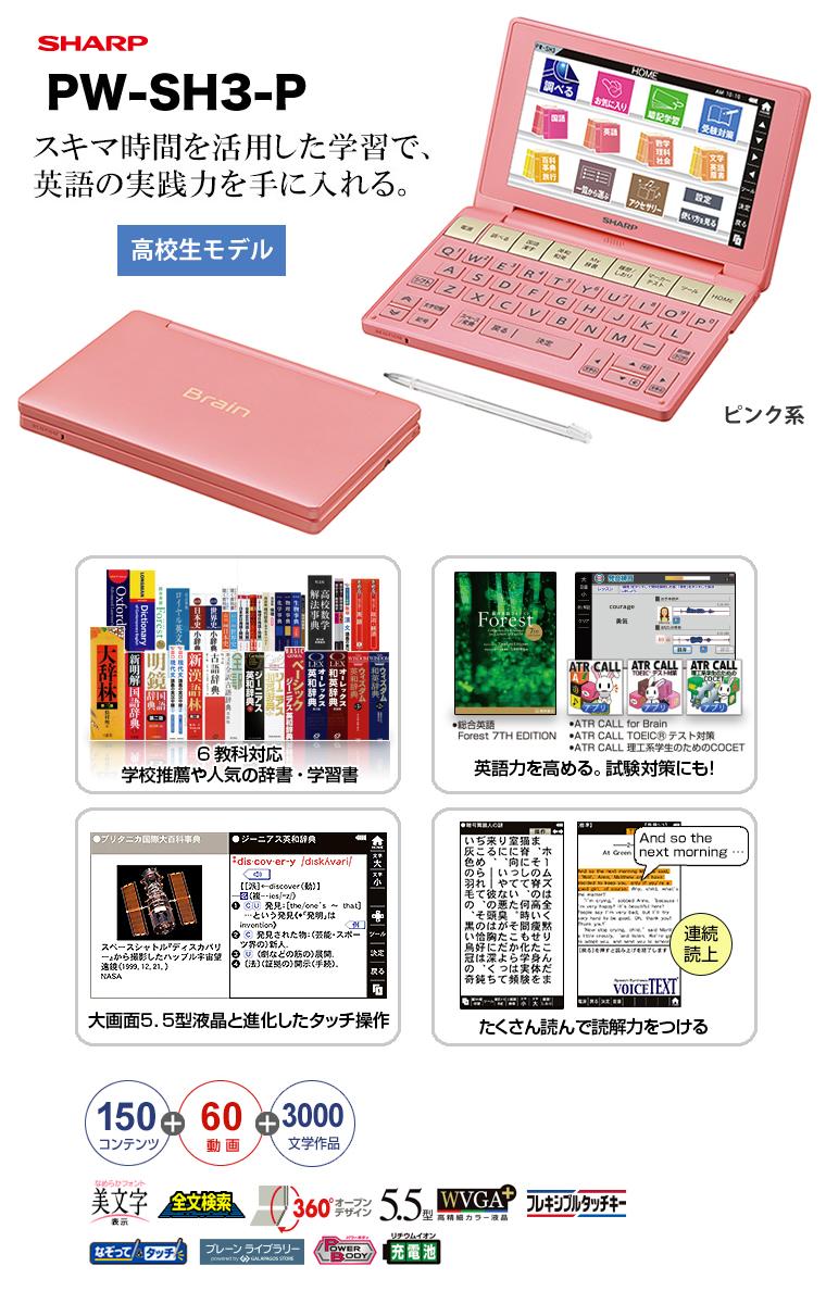 PW-SH3-P シャープ カラー電子辞書Brain(ブレーン) 高校生タイプ ピンク系