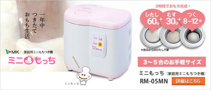エムケー精工[RM-05MN] ミニ餅つき機 ミニもっち 5合づき