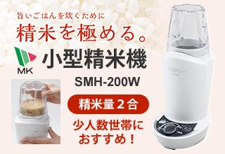 エムケー精工 COPON コポン 小型精米機 2合 SMH-200W