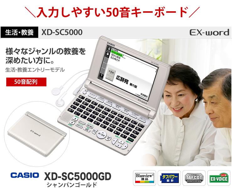 入力しやすい50音キーボード カシオ電子辞書 EX-word XD-SC5000GD