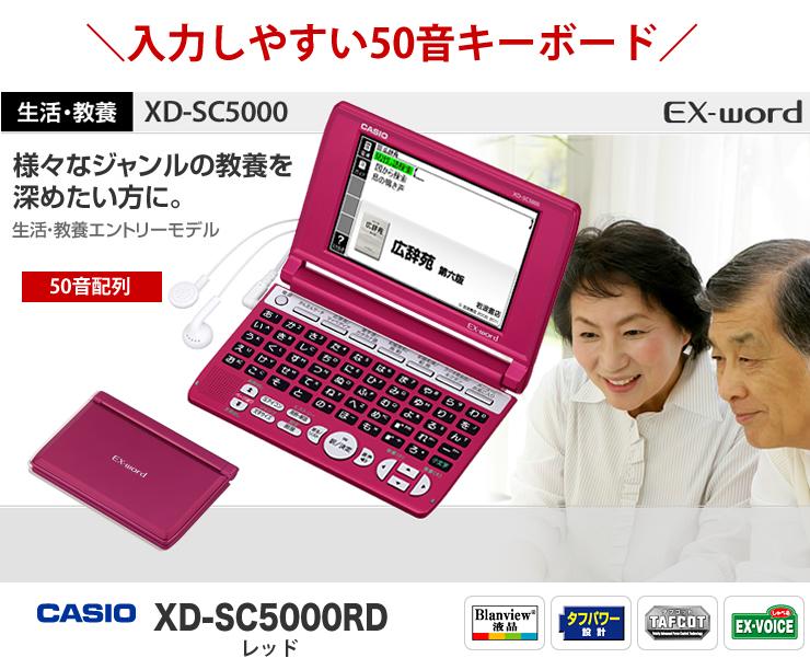 入力しやすい50音キーボード カシオ電子辞書 EX-word XD-SC5000RD