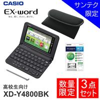 CASIO (カシオ) 電子辞書 EX-word(エクスワード) コンテンツ170 高校生 ブラック(XD-Y4800BK) お買い得3点セット