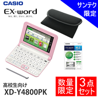 CASIO (カシオ) 電子辞書 EX-word(エクスワード) コンテンツ170 高校生 ライトピンク(XD-Y4800PK) お買い得3点セット