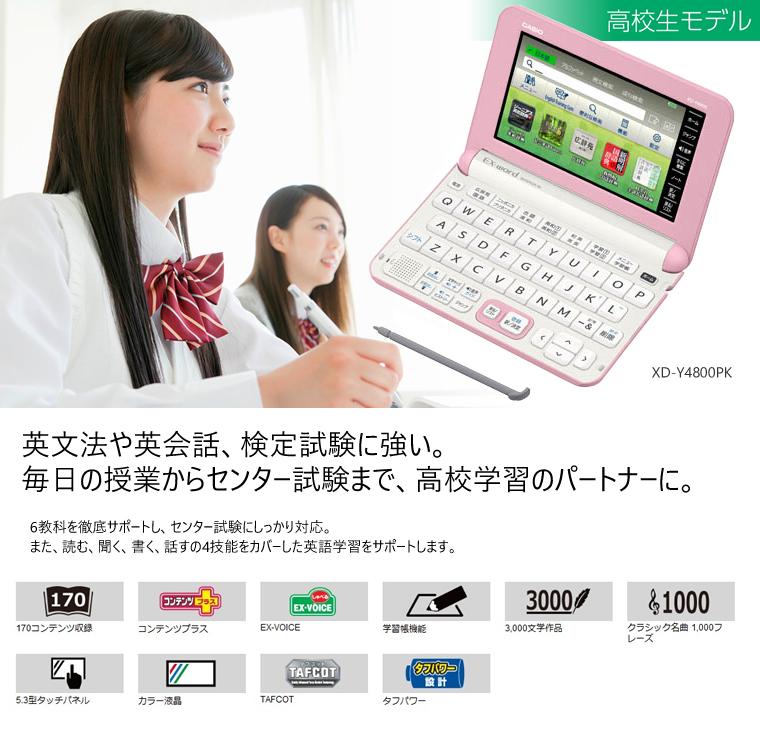XD-Y4800PK カシオ計算機 EX-word 高校生向け ライトピンク