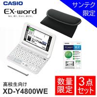 電子辞書XD-Y4800WEホワイト お買い得3点セット