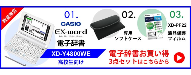 電子辞書XD-Y4800WEホワイト お買い得3点セットはこちらから