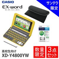 CASIO (カシオ) 電子辞書 EX-word(エクスワード) コンテンツ170 高校生 イエロー(XD-Y4800YW) お買い得3点セット