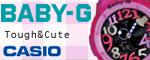カシオ Baby-G